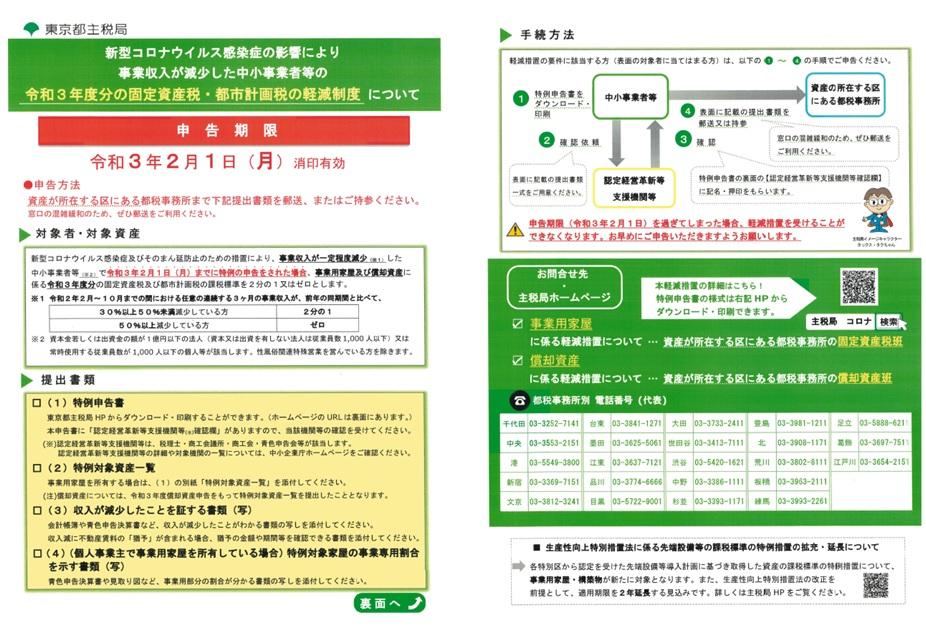 東京都固定資産税償却資産税の減免