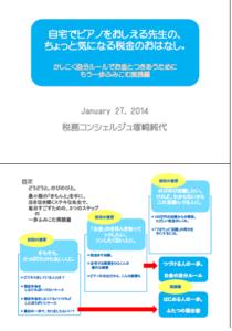 012713ピアノの先生投影スライド表紙