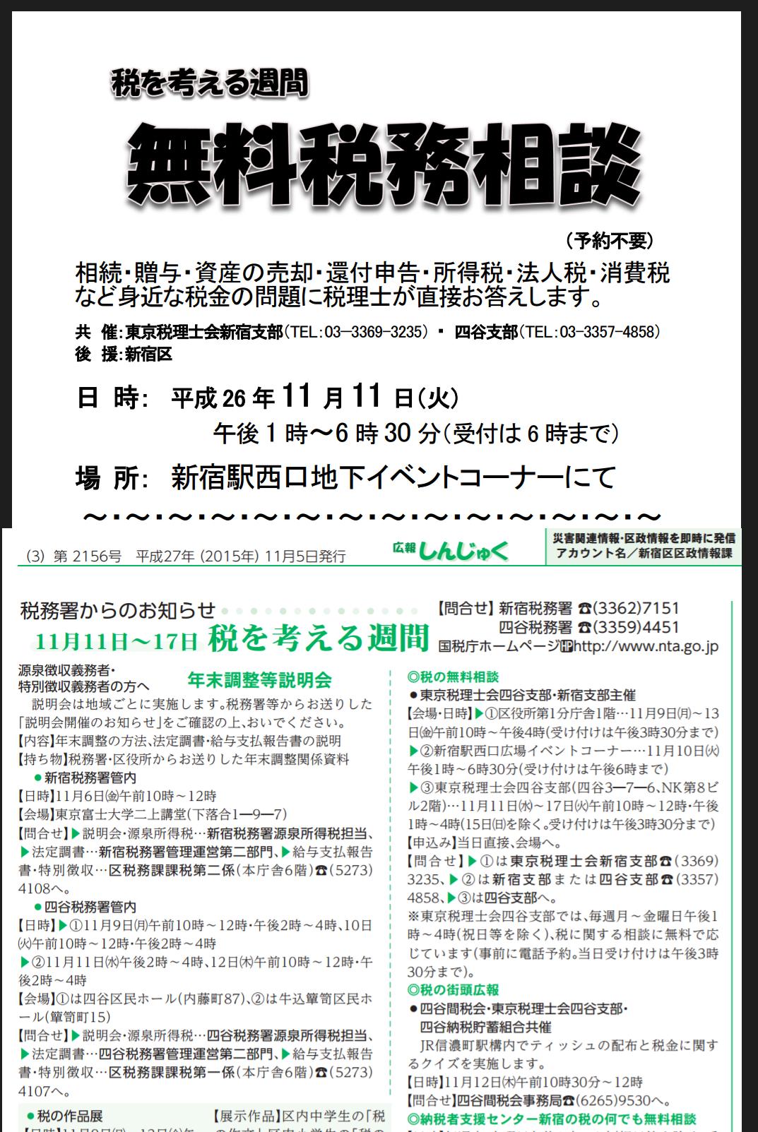 20151110zei