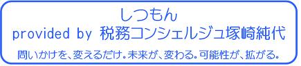 魔法の質問 by 税務コンシェルジュ塚崎純代
