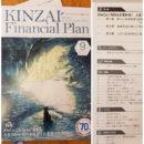 お金の雑誌の読書会FP9